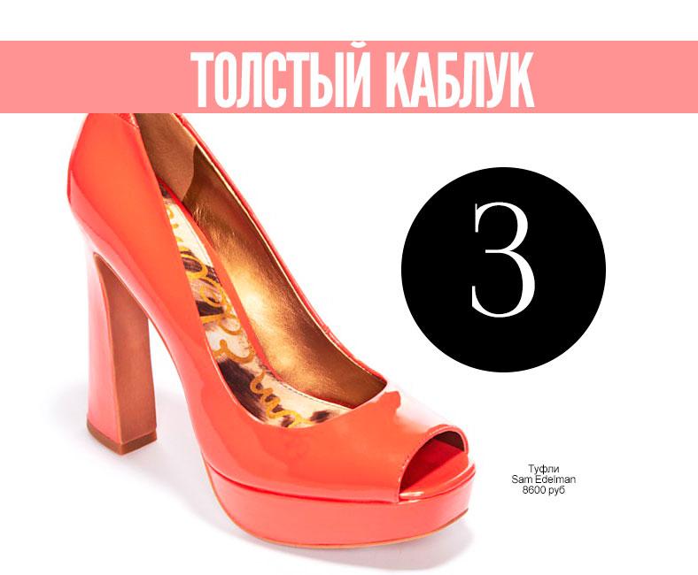 3)каблук