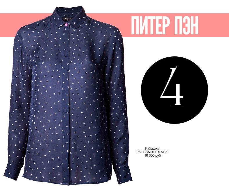 4)рубашка
