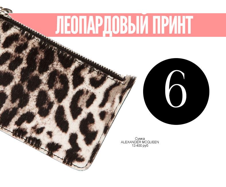 6)леоп.принт