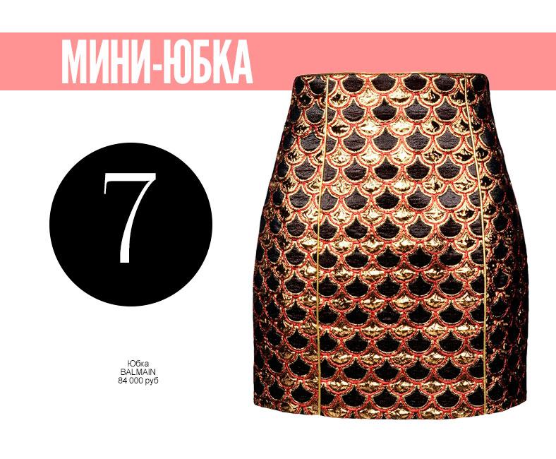 7)юбка