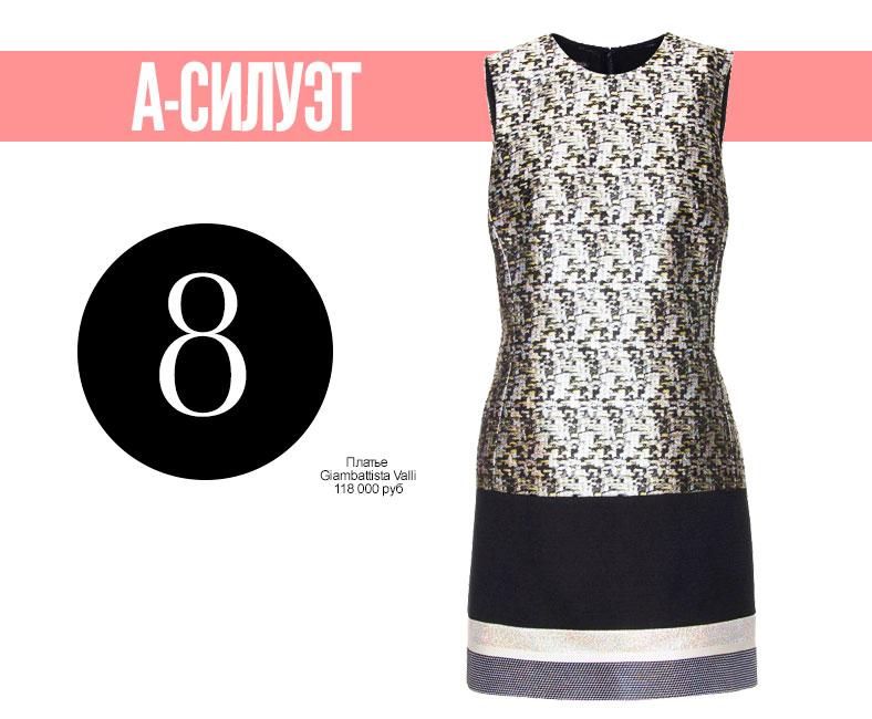 8)платье